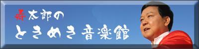 寿太郎のときめき音楽館