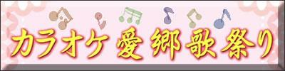 カラオケ愛郷歌祭り