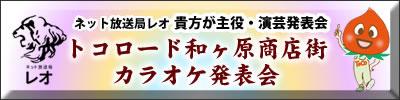 トコロード和ヶ原商店街カラオケ発表会