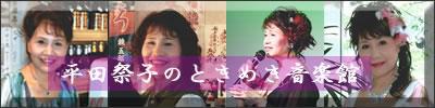平田祭子のときめき音楽館