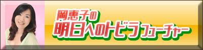 岡恵子の『明日へのトビラ フューチャー』