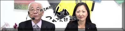 渡辺勝郎の人生つれづれ日記